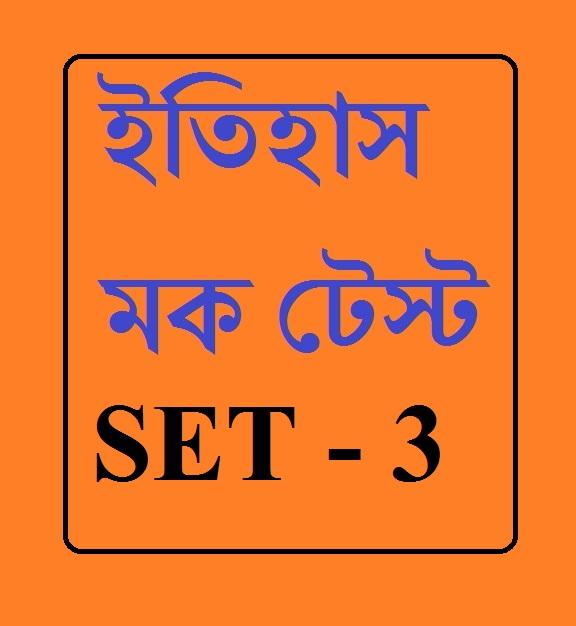 History mock test for all competitive exam set 3