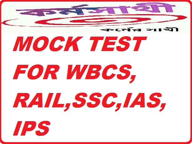 Mock test for wbcs rail ssc ias ips & all other competitive exam