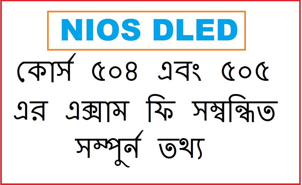 কোর্স ৫০৪ এবং ৫০৫ এর এক্সাম ফি সম্বন্ধিত সম্পুর্ন তথ্য ।। NIOS DLED