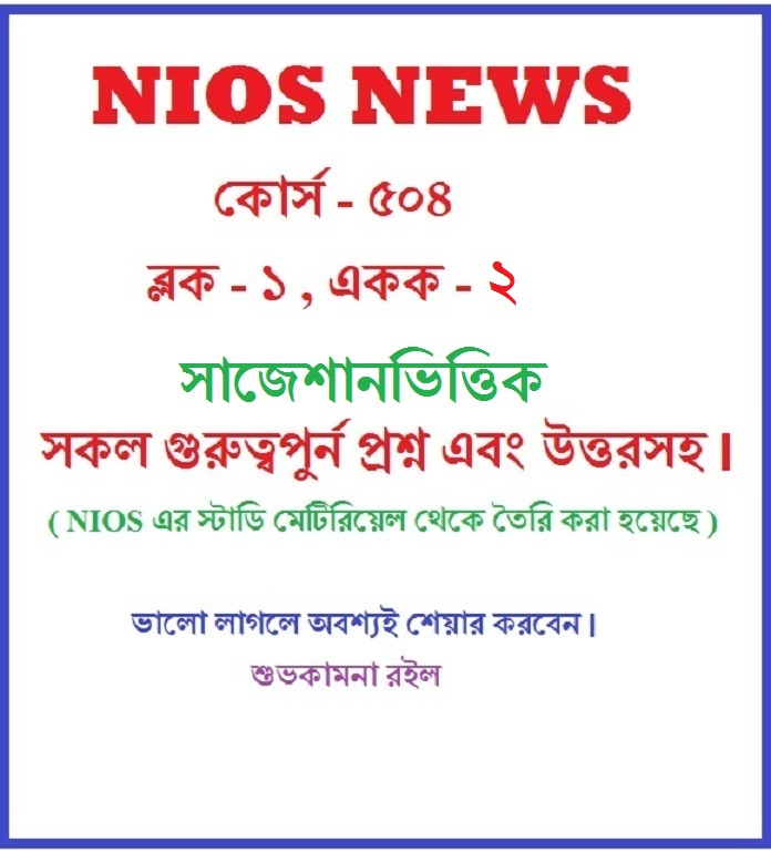 NIOS Dled COURSE - 504 , BLOCK-1 , UNIT - 2 IMPORTANT QUESTION WITH ANSWER
