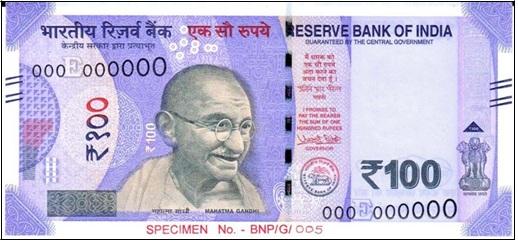 রিজার্ভ ব্যাঙ্ক বের করল নতুন ১০০ টাকার নোট / জাল নোট থেকে সাবধান /চিনে নিন নতুন ১০০ টাকার নোট