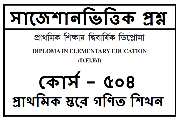 NIOS DLED COURSE 504 SUGGESTION IMPORTANT QUESTION FREE PDF FILE DOWNLOAD