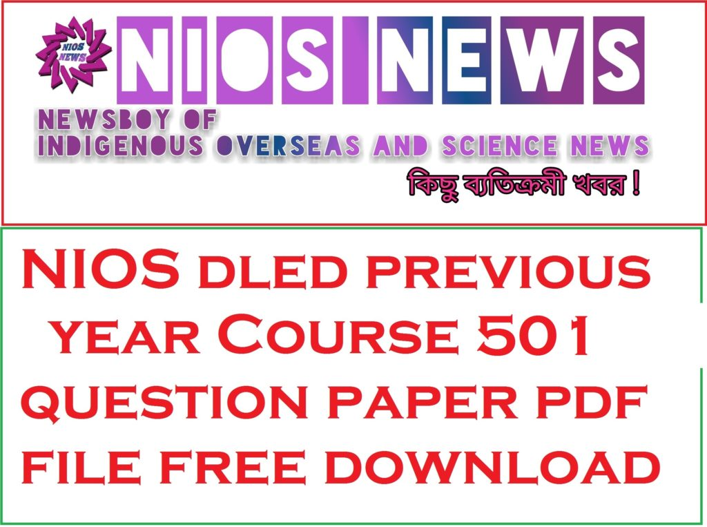 NIOS dled previous year Course 501 question paper pdf file free download