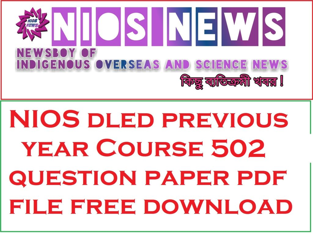 NIOS dled previous year Course 502 question paper pdf file free download