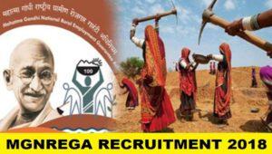 ১০০ দিনের কাজে (MGNREGA প্রকল্পে ) বিভিন্ন পদে লোক নিয়োগ হচ্ছে/এক্ষুনি আবেদন করুন