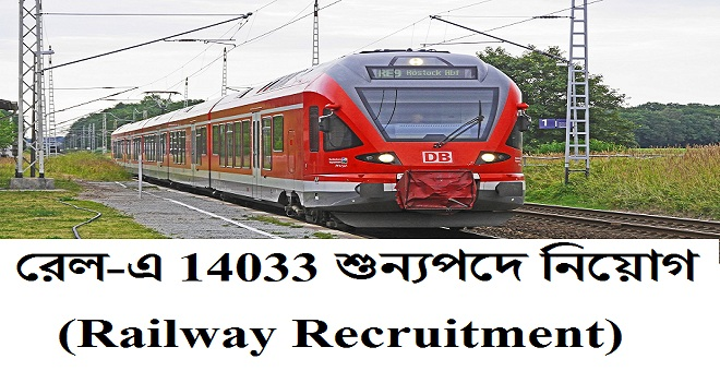 রেল-এ 14033 শুন্যপদে নিয়োগ (Railway Recruitment)