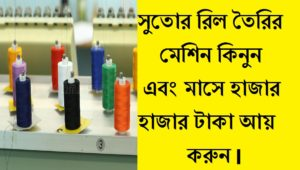 sewing thread rill making machin earn money