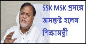 Education Minister Partha Chatterjee is dissatisfied with the SSK MSK