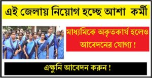 asha karmi 2020 recruitment in west bengal