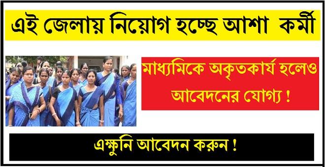 asha karmi 2020 recruitment in west bengal