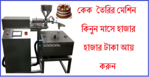 buy cake making machine earn money