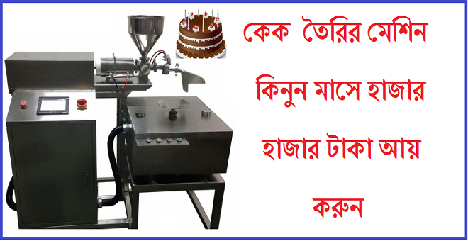 buy cake making machine earn money