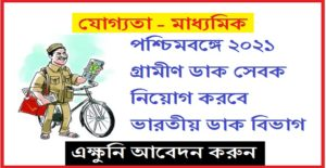 gramin dak sevak recruitment 2020 in west bengal