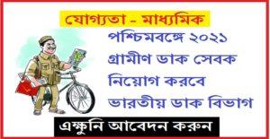 gramin dak sevak recruitment 2020 in west bengal