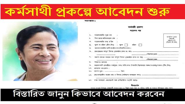 how to apply Karma Sathi Prakalpa