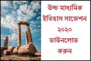 উচ্চ মাধ্যমিক ইতিহাস সাজেশন ২০২০ ।। HS History suggestion 2020 free pdf file download