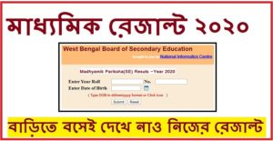 Madhyamik result in west bengal / Madhyamik Result 2020