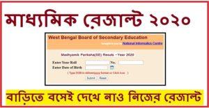 Madhyamik result in west bengal / Madhyamik Result 2020