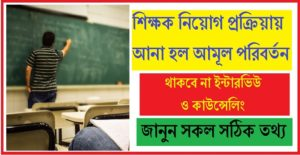 new rule of wb teacher selection process