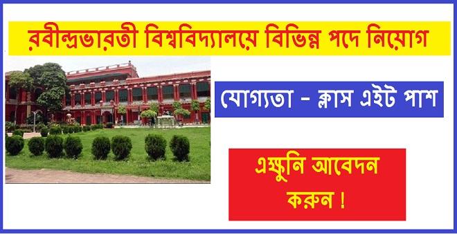 rabindra bharati university recruitment 2020
