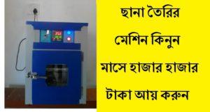 buy soya curd making machine earn money