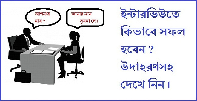 the art of interviewing candidates in bengali