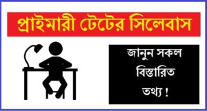 west bengal primary tet syllabus
