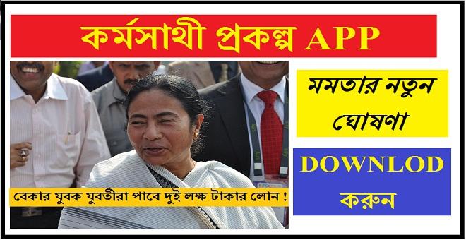কর্মসাথী প্রকল্প ।। Karmasathi Prokolpo free App download