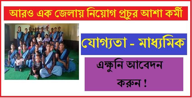 129 asha karmi recruitment notice in maldah district