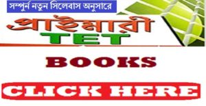 west bengal primary tet books