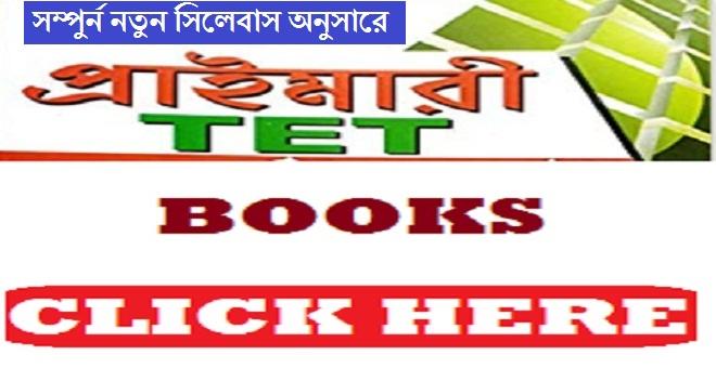 WB Primary Tet Best Books