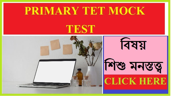 WB Primary Tet Child Psychology Online Mock Test