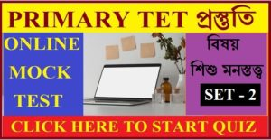 WB Primary Tet Mock Test ।। Child development and pedagogy।। Set - 2