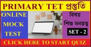 WB Primary Tet Mock Test ।। Child development and pedagogy।। Set - 2