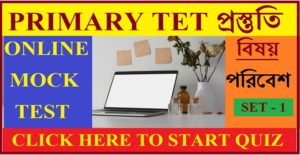 WB Primary Tet Mock Test ।। Environmental Studies ।। Set - 1