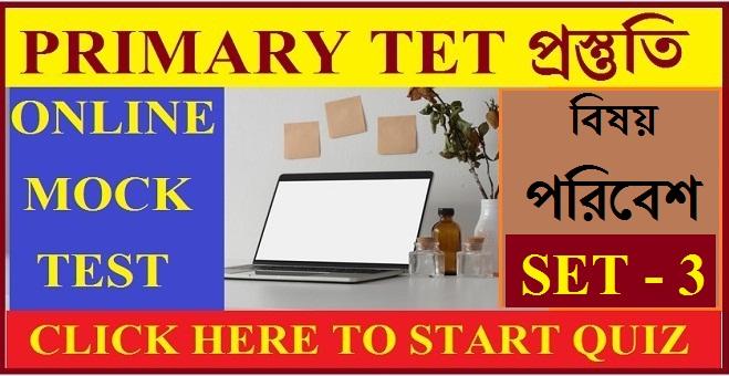 WB Primary Tet Online Mock Test Environmental Studies Set - 3