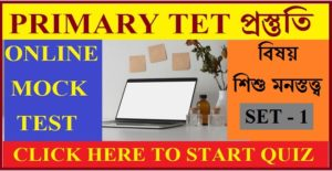WB Primary Tet Mock Test Child development and pedagogy Set - 1