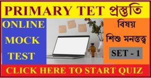 WB Primary Tet Mock Test Child development and pedagogy Set - 1