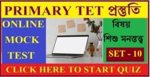 WB Primary Tet Online Mock Test ।। Child development and pedagogy।। Set - 10
