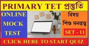 WB Primary Tet Online Mock Test ।। Child development and pedagogy।। Set - 11