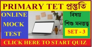 WB Primary Tet Mock Test ।। Child development and pedagogy।। Set - 3