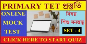 WB Primary Tet Mock Test Child development and pedagogy Set - 4