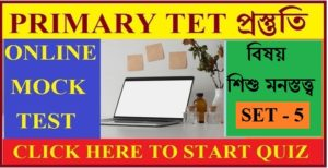 WB Primary Tet Mock Test Child development and pedagogy Set - 5
