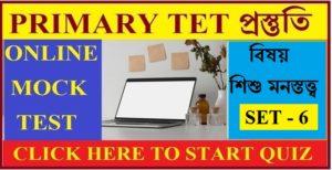 WB Primary Tet Online Mock Test ।। Child development and pedagogy।। Set - 6