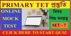 WB Primary Tet Online Mock Test ।। Child development and pedagogy।। Set - 7