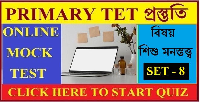 WB Primary Tet Online Mock Test ।। Child development and pedagogy।। Set - 8