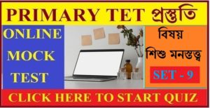 WB Primary Tet Online Mock Test ।। Child development and pedagogy।। Set - 9