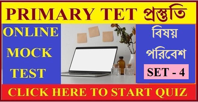 WB Primary Tet Mock Test  Environmental Studies  Set - 4