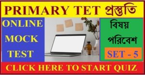WB Primary Tet Mock Test / Environmental Studies / Set - 5