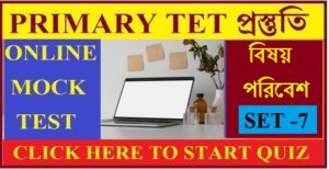 WB Primary Tet Mock Test / Environmental Studies / Set - 7